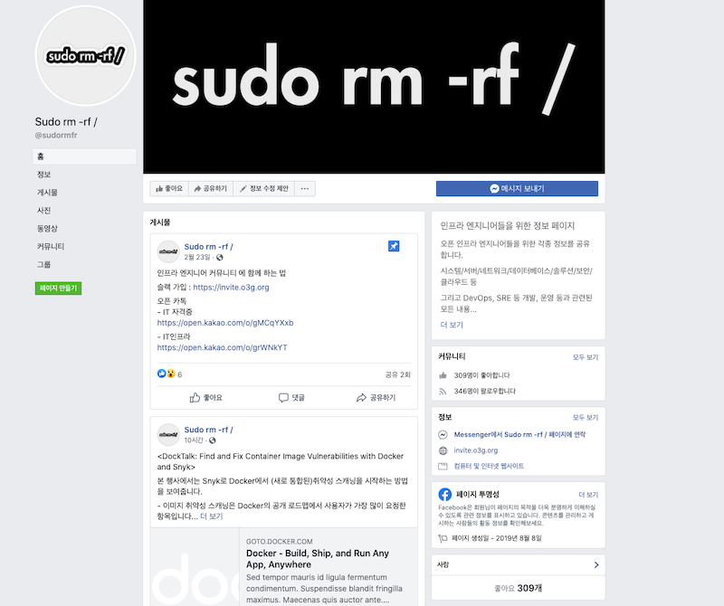 sudo rm -rf 페이지 화면