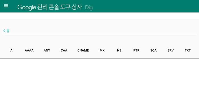 구글 툴박스 dig 메뉴